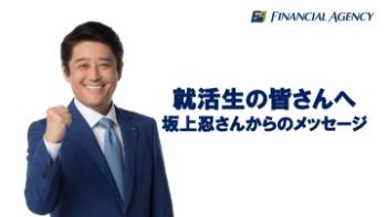 坂上さんから就活生へのメッセージ