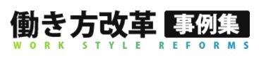【掲載情報】Webマガジン『インフォ☆ニスタ』に「働き方改革事例」をテーマに掲載されました