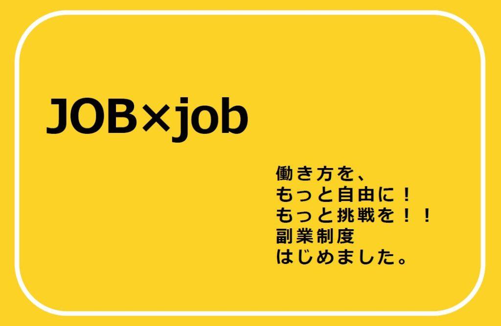 副業制度(制度呼称:「JOB×job」)の導入