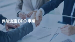 保険流通BPO事業