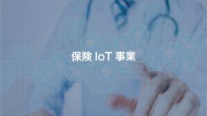保険Iot事業