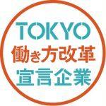 「TOKYO働き方改革宣言企業」に認定されました