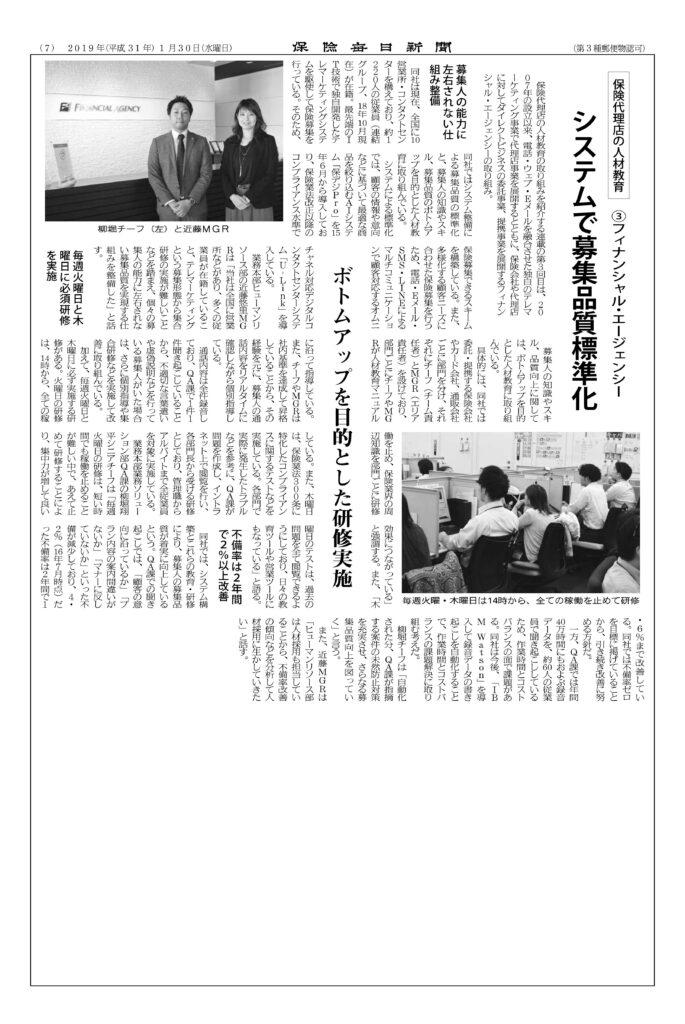 【掲載情報】保険毎日新聞「保険代理店の人材教育」に掲載されました