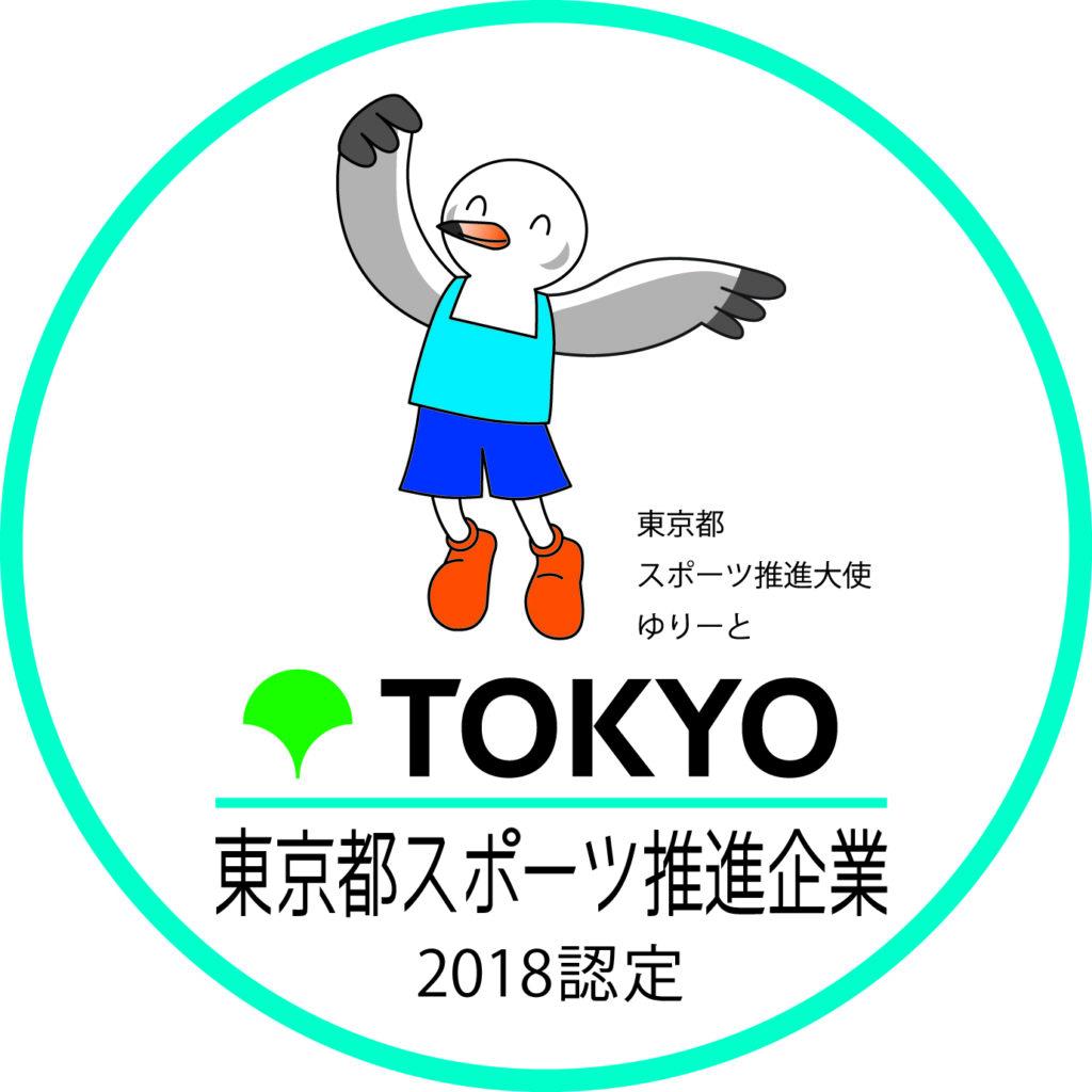 『平成30 年度東京都スポーツ推進企業』に認定されました!