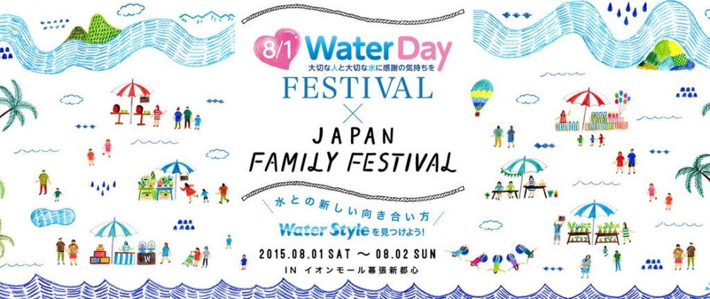 【イベント出展】 8月1日・2日 WaterDay FEDTIVAL×JAPAN FAMILLY Fes