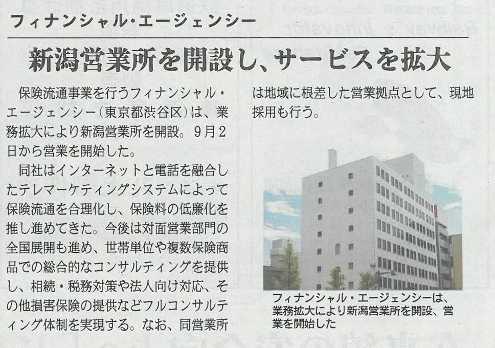 フジサンケイビジネスアイ 紙面に掲載されました。