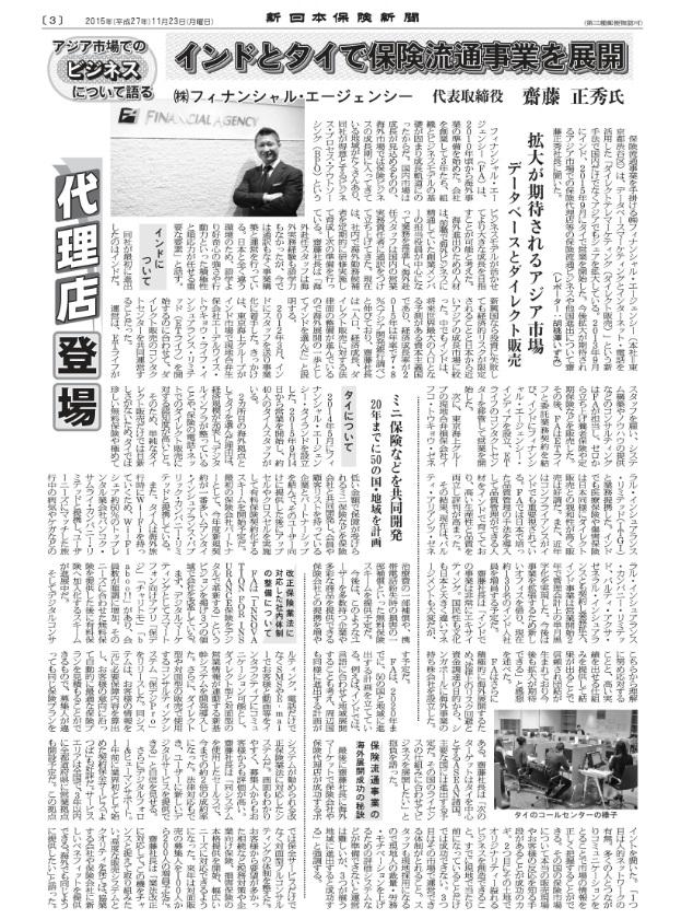 新日本保険新聞 紙面に掲載されました