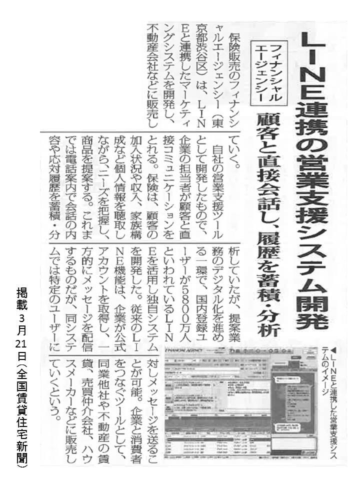 全国賃貸住宅新聞 紙面に掲載されました