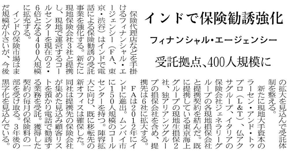 日経産業新聞 紙面に掲載されました