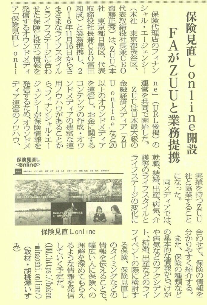 新日本保険新聞(損保版)紙面に掲載されました