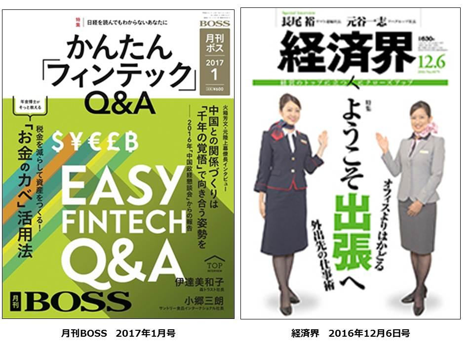 月刊BOSS・経済界に掲載されました