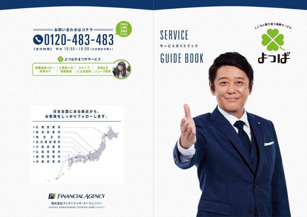 こころに寄り添うサービス「よつば」のサービスガイドブックが新しくなりました!