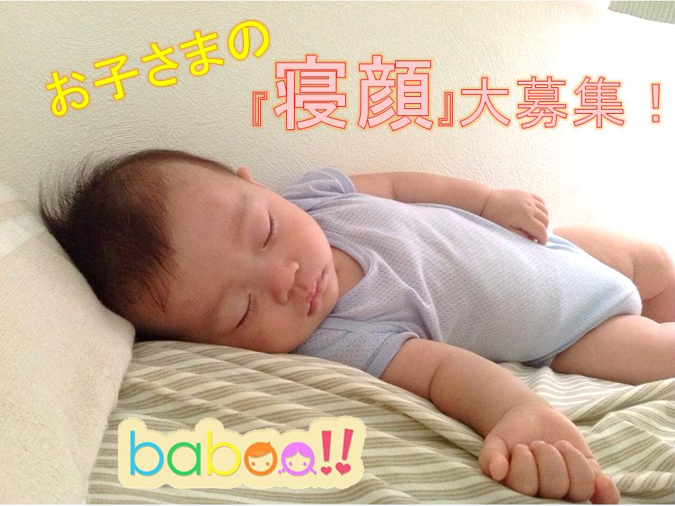 スマホアプリ「baboo!!」よりお子さまの『寝顔』コンテスト開催