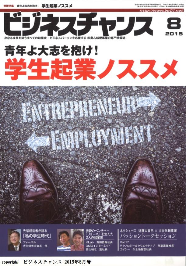 起業&新規事業専門情報誌「ビジネスチャンス」2015年8月号に掲載されました。
